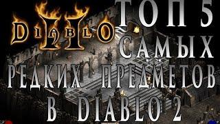 ТОП 5 Cамых Редких Предметов в Diablo 2  ( 2017 ) ► Patch 1.14 ► by Tigerplays