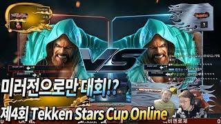 2018/12/08 Tekken 7 FR 4th Tekken Stars Cup Online 'Mirror mode'