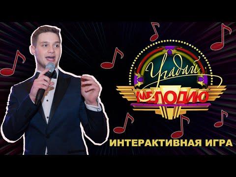 Конкурс Угадай Мелодию на свадьбу.  8 (926) 852 16-15 www.ivankomarov.ru