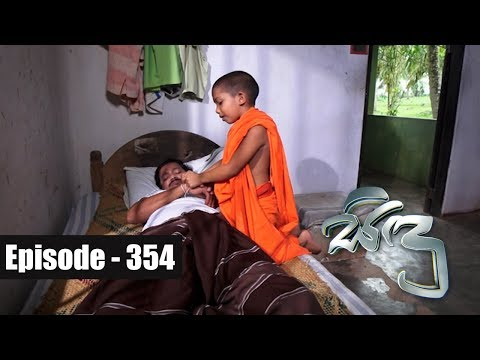 Sidu | Episode 354  14th  December 2017