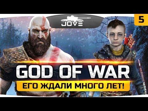 СУРОВЫЙ БАТЯ РАЗДАЕТ ЛЮЛЕЙ! ● God Of War 2018 ● Часть 5