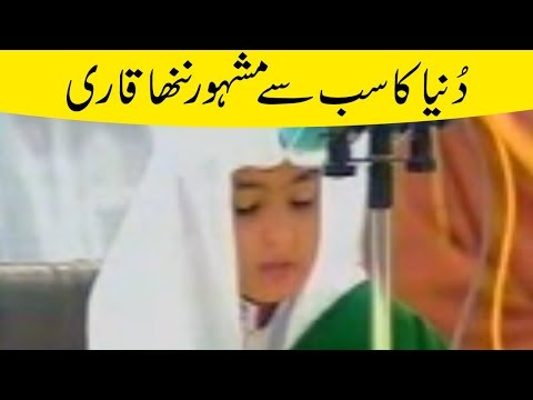 Amazing Quran Qirat By Child video