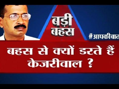 Big Debate: Is Delhi Chief Minister Arvind Kejriwal afraid of discussions?