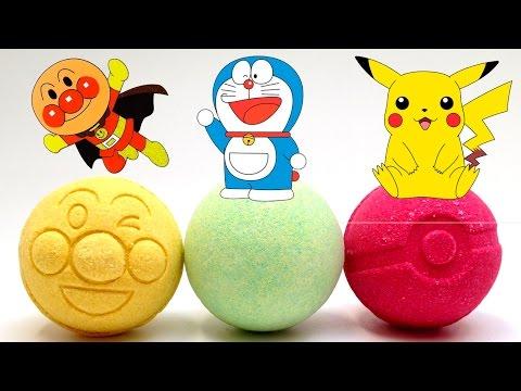 Anpanman Bath Balls アンパンマン びっくらたまご Doraemon ドラえもん バスボール Pikachu Pokemon ピカチュウ ポケットモンスター ピカチュウ video