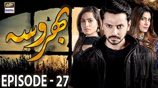 Bharosa Episode 27