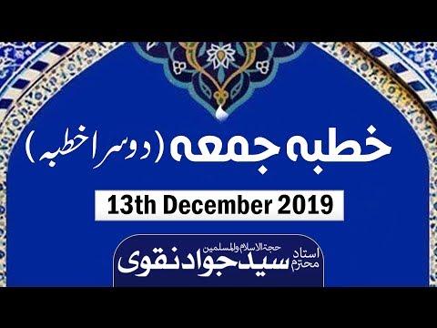 Khutba e Juma (2nd Khutba) - Ustad e Mohtaram Syed Jawad Naqvi - 13th December 2019 [with topics]