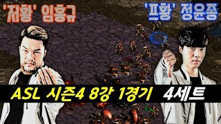 [홍구] 무슨 말이 더 필요할까요? // ASL 시즌4 8강 임홍규(Larva) VS 정윤종(Rain) 4세트