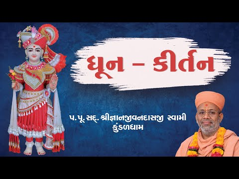 Swaminarayan 25 04 14 SAGAR KATHA - DHUN by Pu Gyanjivandasjiswami, Kundaldham