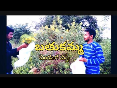 బతుకమ్మ _పండుగ వస్తే short film by Amarendar thumma