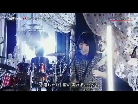 Chatmonchy - Kokodakeno Hanashi