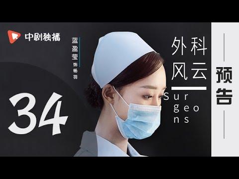 外科风云 第34集 预告(靳东、白百何 领衔主演)