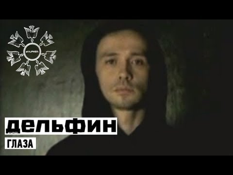 Смотреть клип Дельфин ft. Стелла - Глаза