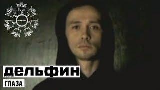 Дельфин ft. Стелла - Глаза