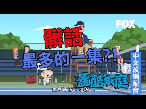 怕髒話的勿入 髒話最多的一集《蓋酷家庭 Family Guy》週日20:00首播 FOX原版影片 中文改編配音版