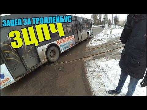 ЗАЦЕПИНГ  , катаемся на троллейбусах | ЗЦПЧ