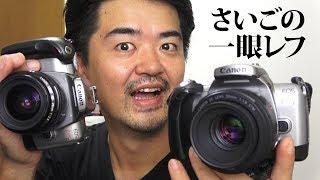 キヤノン最後の一眼レフ Canon EOS Kiss 7 が超絶オススメの理由とフィルム初心者にもわかる使い方解説 写ルンです流行中の今だから