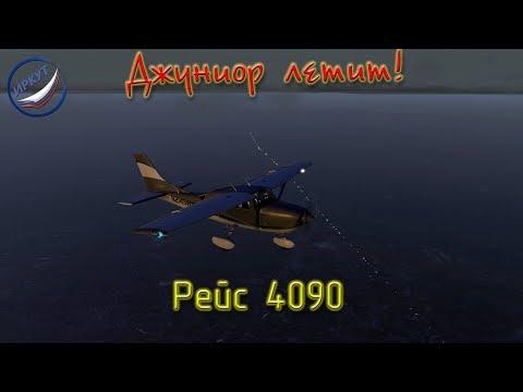 X-Plane 11. Джуниор летит! рейс  4090