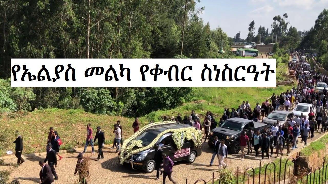 Ethiopian musician Elias Melka