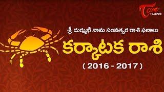 rasi-phalalu-durmukhi-nama-samvatsaram-cancer-yearly-predictions-20162017