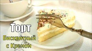 Торт Бисквитный с Кремом Лимонным Ароматом и Вкусом
