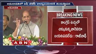 Union Minister Rajnath Singh speech at foundation stone laying ceremony of BJP Office In Amaravathi