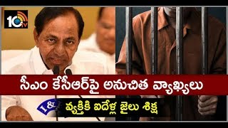 కేసీఆర్ పై అనుచిత వ్యాఖ్యలు- ఐదేళ్లు జైలు|Man faces 5-Years Jail for Scolding CM KCR in Social Media