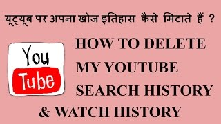 How to Delete YouTube history ? - in Hindi (2016)