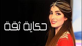 سهيلة بن لشهب حكاية ثقة   Souhila Ben Lachhab Hekayet The9a