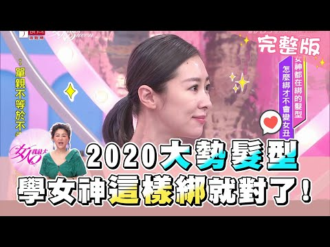 台綜-女人我最大-20200910 2020大勢髮型!學女神這樣綁就對了