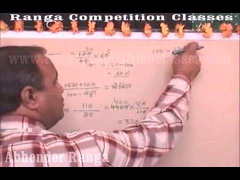Maths tricky calculation Profit-Loss, Discount Problems (SSC CGL 2015,SBI PO,Railway,NDA,PCS,MAT)