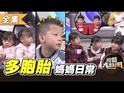 台綜-綜藝大熱門-20210331 多胞胎媽媽的瘋狂日常!生4個了還要繼續生嗎!?