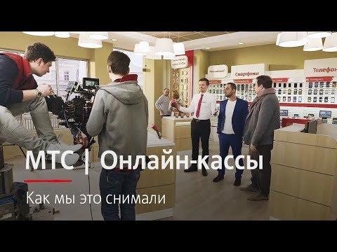 МТС | Онлайн-кассы | Как мы это снимали