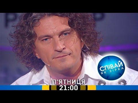 Караоке-шоу Співай як зірка на каналі Україна