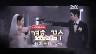 [결혼의 꼼수] tvN 새 월화드라마 결혼의 꼼수! 티저 대공개