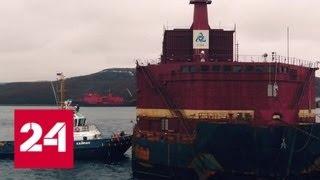 Плавучую АЭС готовят к отправке на Чукотку - Россия 24