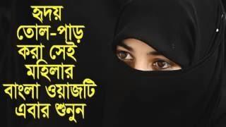 Bangla waz 2016 Nari Bokta Full Mahfil সম্পূর্ণ নতুন, মহিলা বক্তা, নারি বক্তা ফুল ওয়াজ মাহফিল