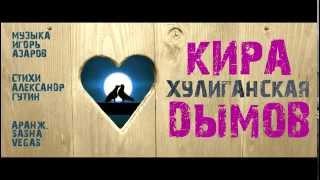 Кира Дымов - Хулиганская