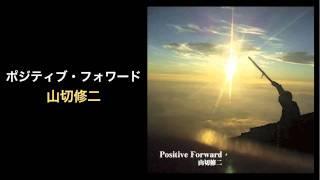 ポジティブ・フォワード - 山切修二(Shuji Yamagiri, Springwater Records)