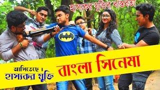 বাংলা সিনেমার হাস্যকর যুক্তির বাস্তবতা   Bangla Funny Video   Prank King Entertainment