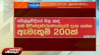Paththaramenthuwa - (2021-03-04)