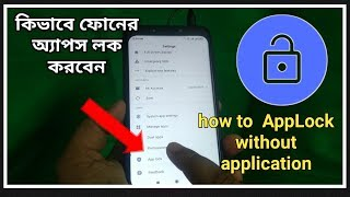 how to applock without any apps android