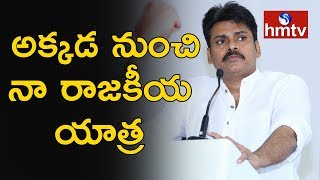 Pawan Kalyan To Start His Political Tour From Kondagattu  | hmtv News