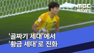 '골짜기 세대'에서 '황금 세대'로 진화 (2019.06.16/뉴스데스크/MBC)