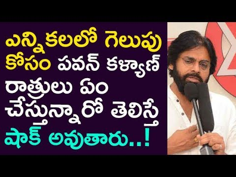 See What Pawan Kalyan Is Doing For Winning Elections