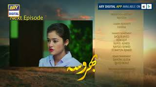 Bharosa Episode 94 ( Teaser ) - ARY Digital Drama