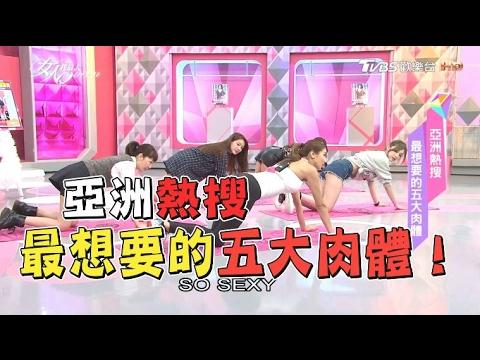 台綜-女人我最大-20170214 亞洲熱搜瘦身操髮型 最想要的五大肉體!