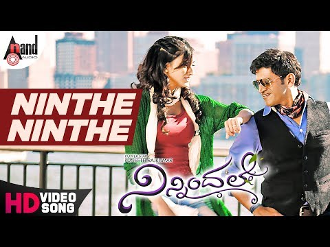 Ninnindale ninthe Ninthe Full Song Hd Video - Feat. Puneeth Rajkumar, Erica Fernandis video