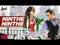 Ninnindale Ninthe Ninthe Full Song HD VIDEO - Feat. Puneeth Rajkumar, Erica Fernandis