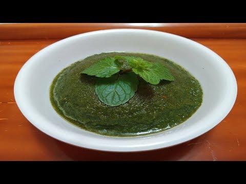 पुदीना की चटनी || हरी चटनी बनाने की रेसिपी - hari chatni banane ki recipe, Chatni Recipe