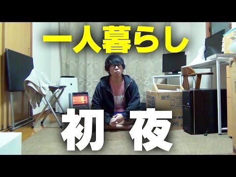 【引っ越し 攻略動画】一人暮らし最初の夜。。引っ越し後初撮影動画!  – 長さ: 4:40。
